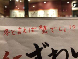 蟹っぽい漢字